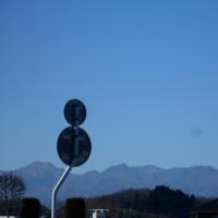昨日 快晴の日の那須連峰