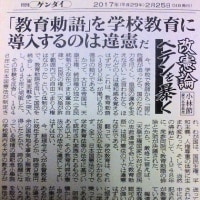 「教育勅語」を学校教育に導入するのは違憲だ/小林節慶応大学名誉教授 改憲論ペテンを暴く・・・日刊ゲンダイ