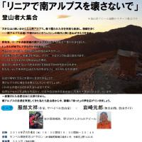 【集会(7月14日)】リニア新幹線 前倒し!?山を愛する登山者からみたリニアの深刻な問題点