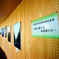 「会員写真展~道東を愛する写真家たち~」道立ゆめの森公園アリーナで開催中!