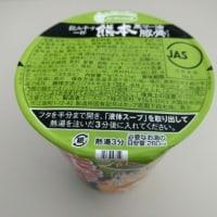 熊本黒マー油