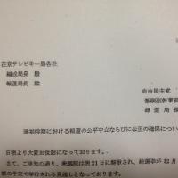 安倍政権が在京キー局に報道圧力 メディアはダンマリ