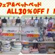 セール&イチオシ商品!byパウハウス行徳店