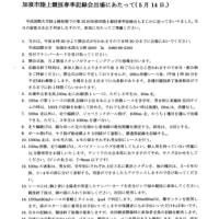 加須市陸上競技春季記録会
