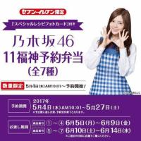 2017春・セブンイレブン×乃木坂46