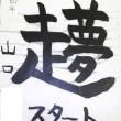 アイディア漢字とアンサンブルコンクールの表彰