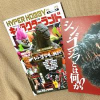 シン・ゴジラ、濃ゆ〜いインタビュー集!