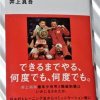 山梨県K.T.Tスポーツボクシングジム公式ブログ・・・読書の勧め