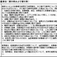 労働契約法と就業規則。