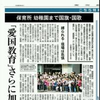 日本会議から子供たちを守ろう!パブリックコメント提出のお願い