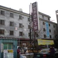 온양온천(温陽温泉)청주 온천 호텔(清州温泉ホテル) この値段クラスのホテルでは上クラスです