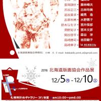 北海道版画協会作品展のお知らせ