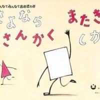 れんげ畑で紙芝居!!