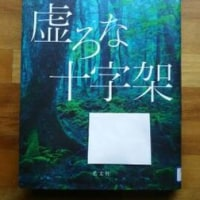 東野圭吾「虚ろな十字架」×B-T!?