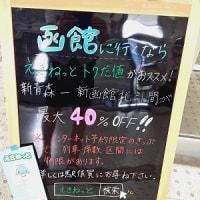 五所川原の玄関 JR五所川原駅