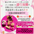 広島 福山 7月27日 多治米夏祭り スイーツデコ体験レポート3