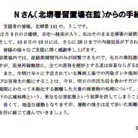Nさんからの 手紙 (北堺署留置場在監)