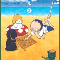 将棋の渡辺くん 2巻