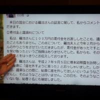 ヘマをやった元秘書の 谷査恵子さんを 左遷か?! (経産省否定!)