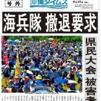 6月19日 女性暴行殺人事件抗議 県民大会に6万5千人 海兵隊撤退を要求