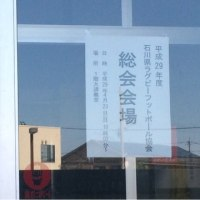 石川県ラグビー協会定期総会