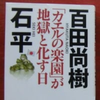 『「カエルの楽園」が地獄と化す日』百田石
