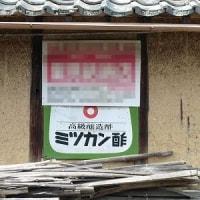 津山市で見つけたレトロ看板 3