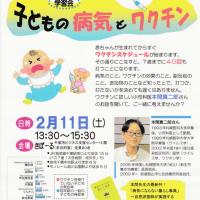 拡散歓迎 2/11 本間真二郎医師学習会「子どもの病気とワクチン」