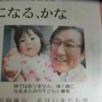73歳で1歳の女の子の父親、大変だ!(苦笑)