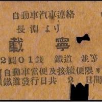 硬券追究0046 北鮮のバス駅