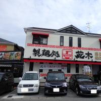 製麺処蔵木に2号店ができたとなーヽ(・∀・ヽ)
