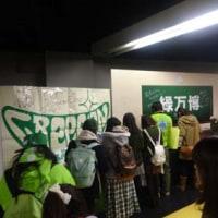 GReeeeN 10周年記念LIVE(埼玉県 さいたまスーパーアリーナ)