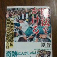「箱根駅伝」青学優勝!