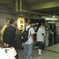 鉄ちゃん爺や 大阪をデジカメ散歩