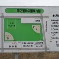 富士見第2運動公園・・・