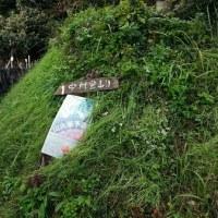ロッジ山行 高御位山 2016.12.01