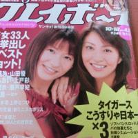 週刊プレイボーイ2005年10/18号の巻頭特集に登場した時の小林麻央さん
