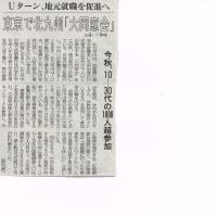 北九州出身者集まれ~東京で同窓会企画中!