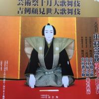 八代目中村芝翫襲名披露公演初日