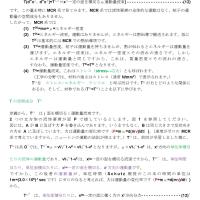 1月18日 特殊相対論における完全流体(その3)