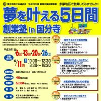 東京都商工会連合会主催の創業塾(国分寺)に参加しよう!