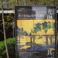 一時帰国2017 - 5 (美術鑑賞)