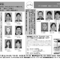 東京演劇アンサンブル ブレヒトカフェ Vol.5