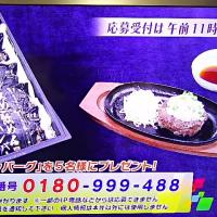 5/27・・・旅サラダプレゼント本日11時まで
