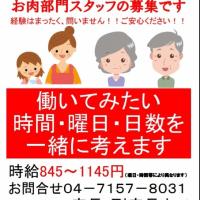 コモディイイダ流山店でのお仕事です!!