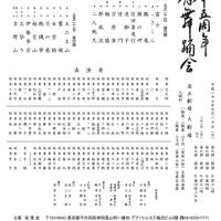 坂東会創立95周年記念舞踊会9/20,21愈々です。