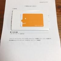 イオン ギフトカード 1,000円分  【当選】