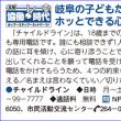 2017.5月1日号 広報ぎふ