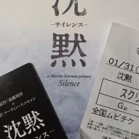 沈黙 -サイレンス-
