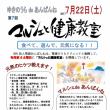 地人舎企画 ♪ 陶芸と音楽のじかん ♪  (藤田祐幸一周忌記念)